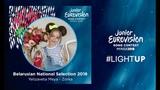 Junior Eurovision 2018 - Yelizaveta Meya - Zorka (JESC 2018, Belarus, National Selection)