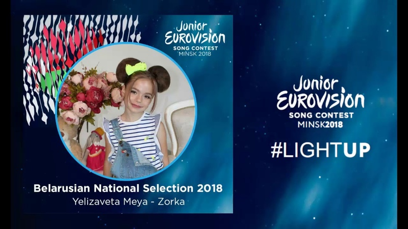 Junior Eurovision 2018 - Yelizaveta Meya - Zorka (JESC 2018, Belarus, National Selection)