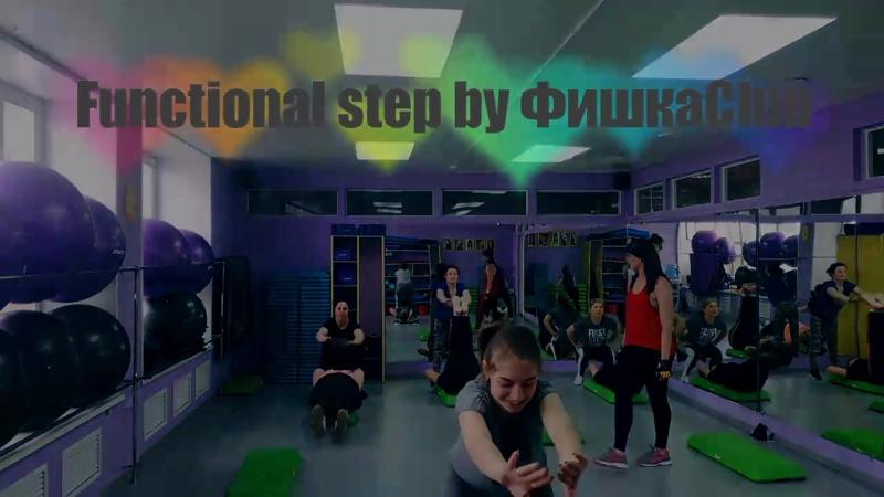 Functional step by ФишкаClub.mp4