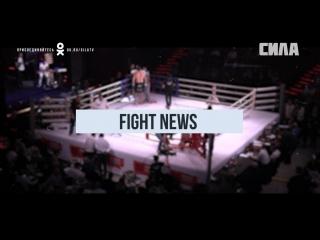 Fight News. UFC Moscow. Специальный выпуск.
