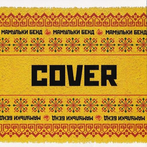 Мамульки Bend альбом Cover