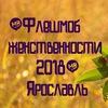 """""""Флешмоб женственности 2018"""" Ярославль"""