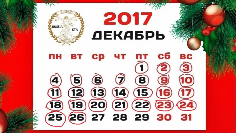 Адвент-календарь. 26.12.2017
