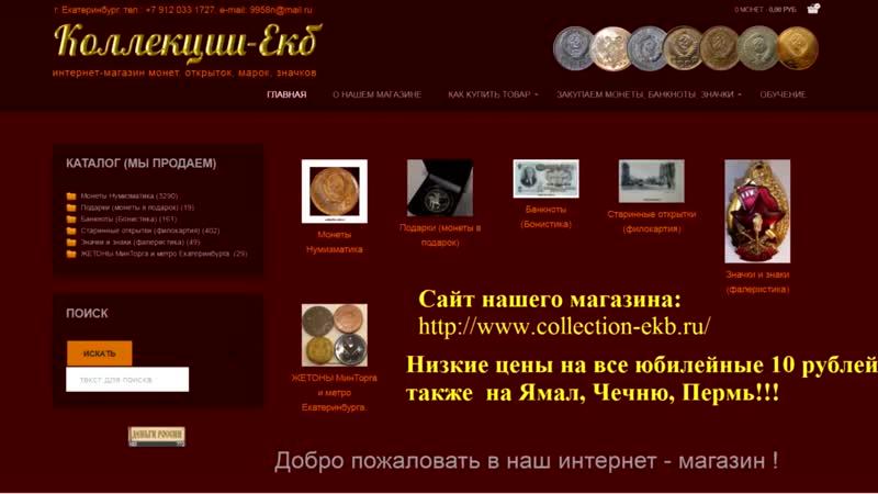 Как продать монеты Определение точной цены ваших монет. Цена монет..mp4