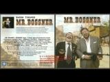 Сборник Вилли Токарев Mr. Bossner 2013