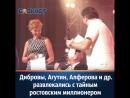 Дибровы, Агутин, Алферова и другие звезды повеселились на юбилее у тайного ростовского миллионера