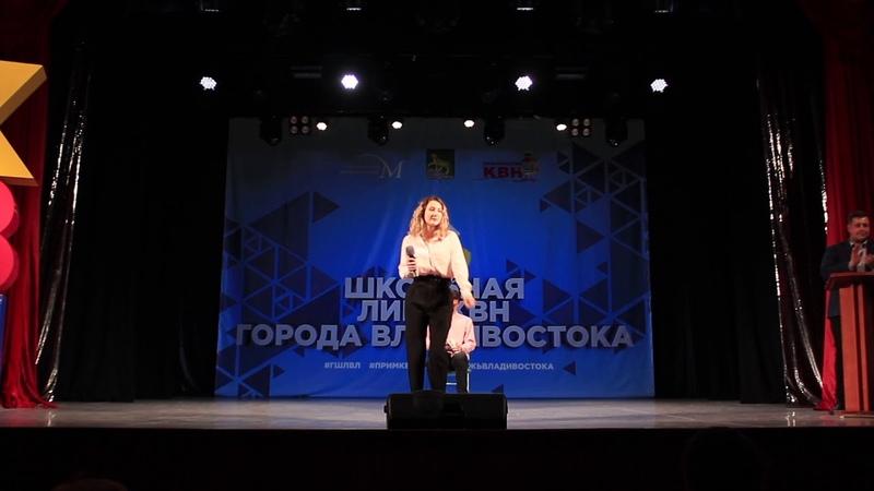 По сути. Фестиваль ГШЛ 2018. Владивосток