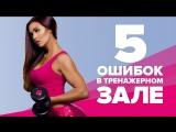 5 ошибок девушек в тренажёрном зале [Workout _ Будь в форме]