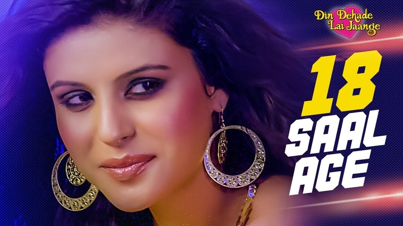 18 Saal Age (Full Song) Shehnaaz Akhtar | Din Dahade Lai Jaange | Latest Punjabi Movie Song 2018