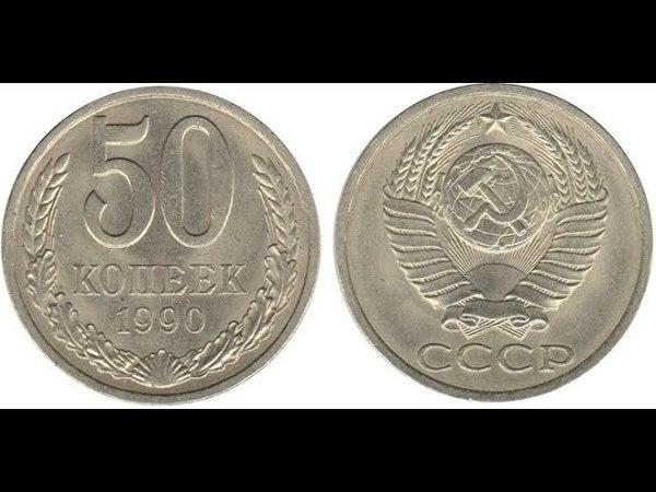 50 копеек 1990 года. Цена. Стоимость.
