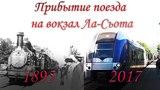 Прибытие поезда на вокзал Ла-Сьота (1895-2017) LArriv