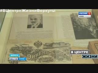 #ВЦентреЖизниВоркуты | Материалы из архива геологов Черновых представлены в Выставочном зале Воркуты.