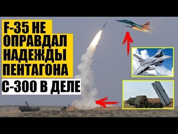 F-35 не оправдал надежды Израильские истребители затерялись из-за С-300!