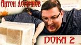 ДОКА 2 Трейд - Антон Логвинов обзор