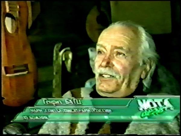 Nota Bene (ТВ-7 [г. Абакан], 22 января 2003) Генриху Батцу - 75 лет