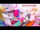 Кукла Штеффи беременная. Двойняшки Штеффи. Мультики про кукол Барби, Штеффи, Катя и Макс.