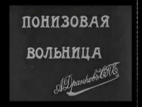 Понизовая вольница (Стенька Разин) - самый первый российский художественный фильм 1908 года