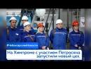 На Химпроме с участием Петросяна запустили новый цех