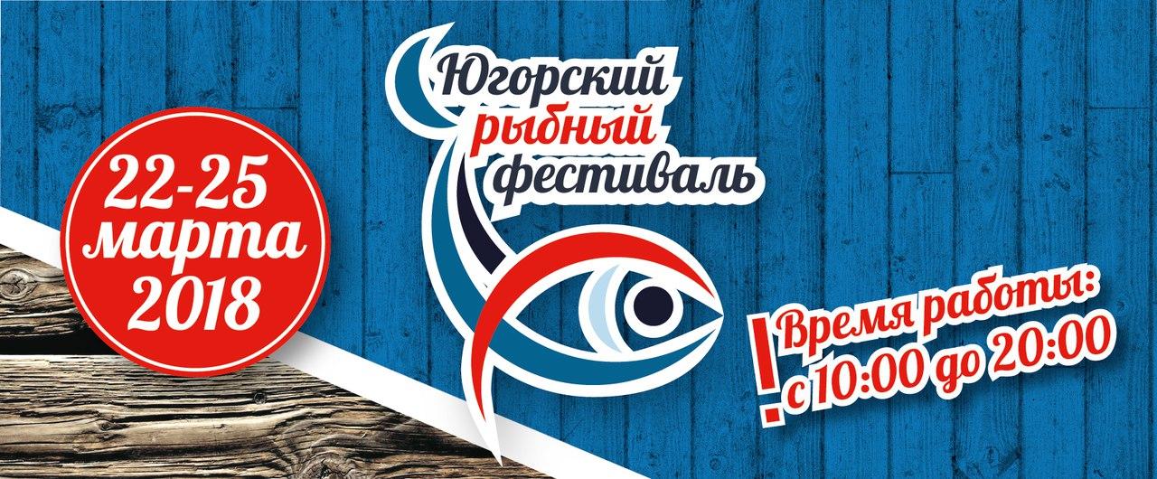Югорский рыбный фестиваль 2018
