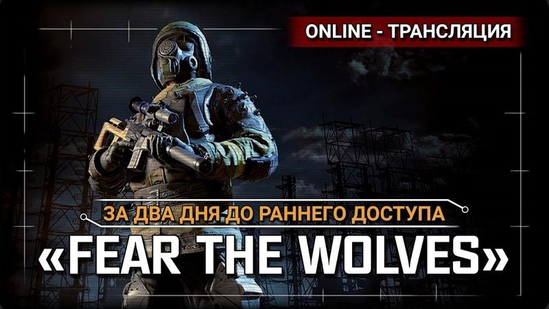 Fear The Wolves За два дня до раннего доступа