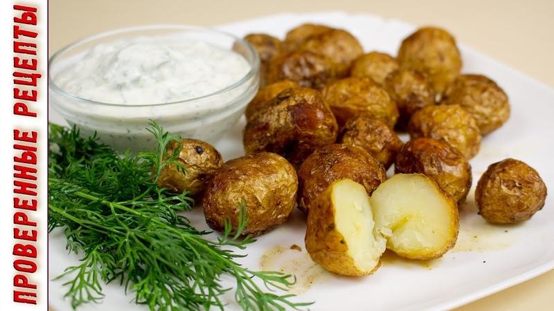 Как Очень Вкусно Приготовить Молодой Картофель с Сметанно-Чесночным соусом