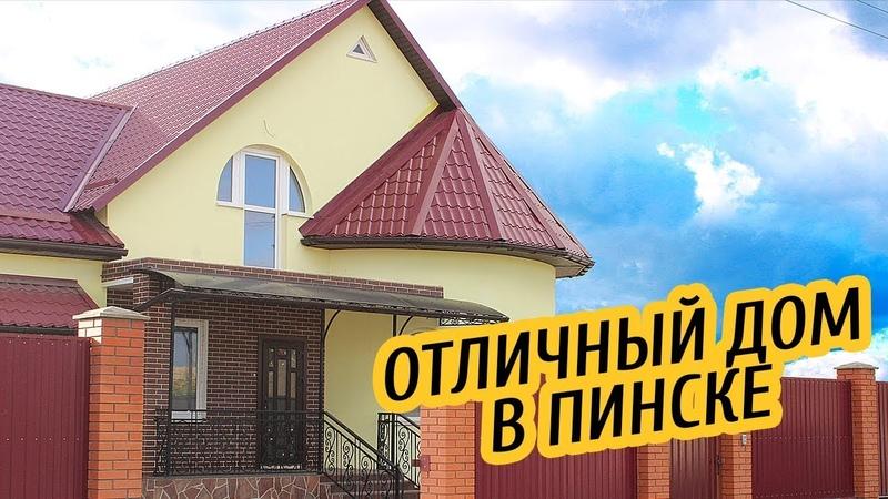 Пинск | Двухэтажный дом. Отличное предложение.