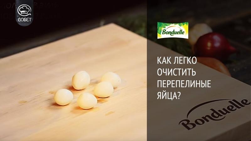 Как легко очистить перепелиные яйца Советы от Bonduelle