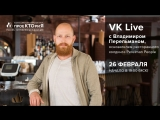 VK Live с Владимиром Перельманом, Perelman People