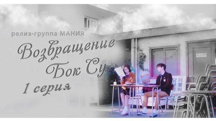 [Mania] 116 [720] Возвращение Бок Су Bok-Soos Back