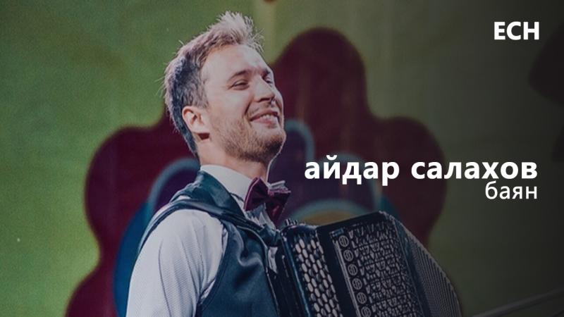 Айдар Салахов на фестивале Летние вечера в Елабуге - Баян / 13 июля