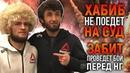 Хабиб Нурмагомедов не поедет на суд Забит проведёт бой перед НГ КроКоп дебютирует в Bellator