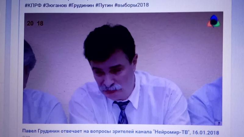 Павел Грудинин отвечает на вопросы зрителей канала ,,Нейромир,, ТВ , 16.01.18