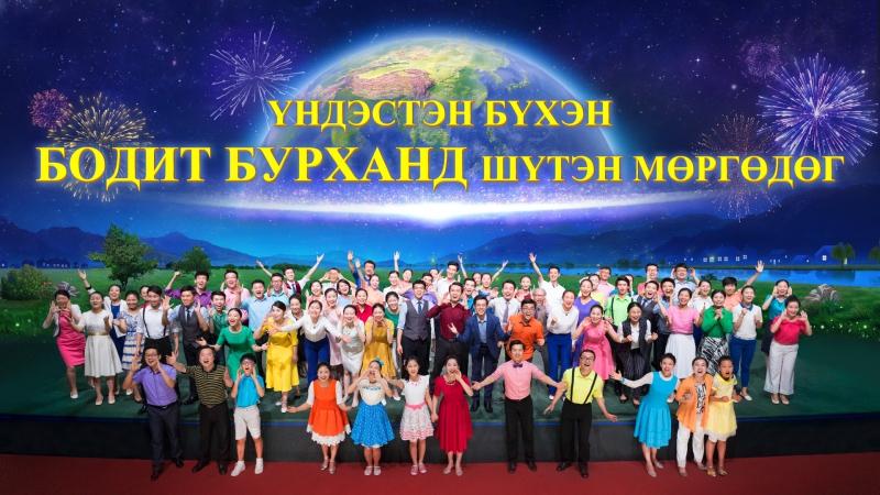 """Хаанчлалын магтаaл хөгжимт драм— """"Үндэстэн бүхэн бодит Бурханд шүтэн мөргөдөг"""""""