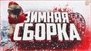 ЛУЧШАЯ ЗИМНЯЯ СБОРКА GTA/SAMP! МОДЫ