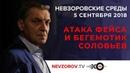 Невзоровские среды на радио Эхо Москвы Эфир от 05 09 2018