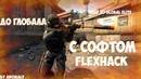 До Глобала с Софтом Лучший чит CS GO FlexHack FlexHack лучший чит Кс Го