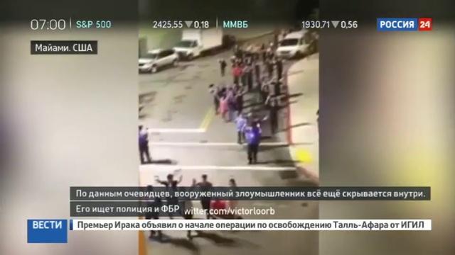 Новости на Россия 24 • Неизвестный открыл стрельбу в торговом центре Dolphin Mall в Майами