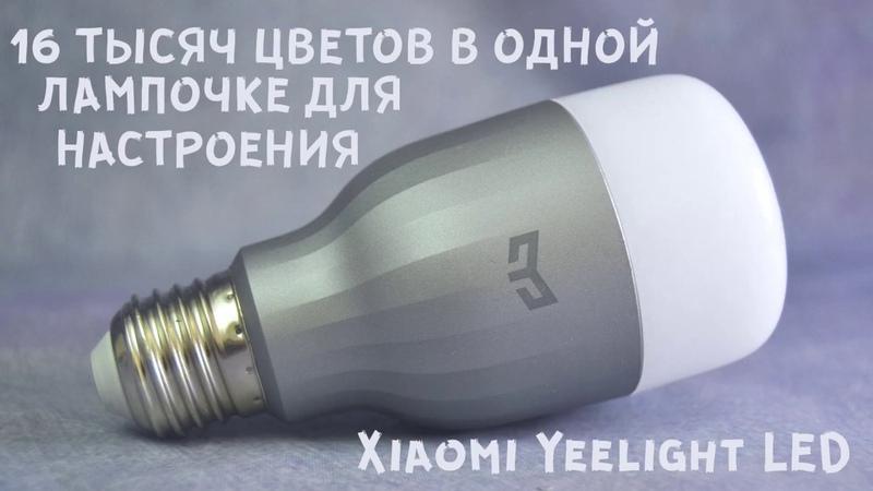 Xiaomi Yeelight LED E27 II Обзор умной WiFi лампочки II Настройка II Подключение IIGearbeastII1000р.
