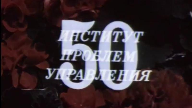 50 лет Институту проблем управления 1989
