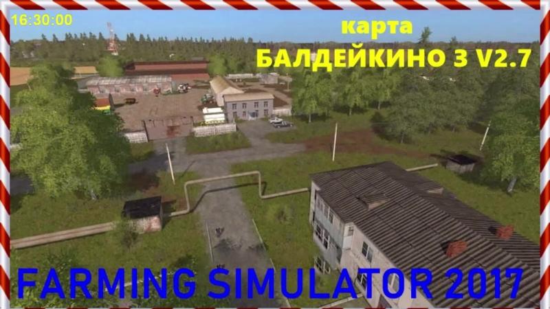Farming Simulator 17-стрим карта Балдейкино З V2.7 ч1