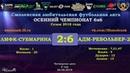 Осенний сезон 6х6-2018. ЛМФК-СУБМАРИНА - АДМ-РЕВОЛЬВЕР-2 2:6 (матч полностью)