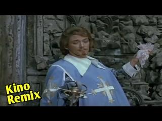д'артаньян и три мушкетера советские фильмы kino remix 2018 угар ржака алкаши смешные приколы Арамис троллит Партоса