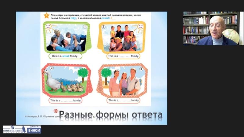 Роль семьи в инклюзивном образовании детей с познавательными затруднениями