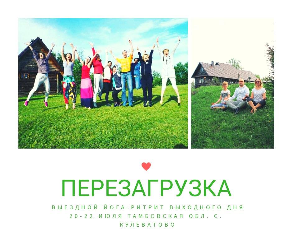 Афиша Тамбов Йога-Weekend 2/Процветание и равновесие 7-9 июля