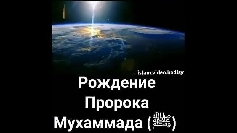 Раждения Прарока Мухаммада. 《Салаллох1у Аллех1и Вассалам》.