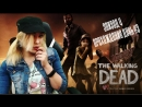 The Walking Dead The Game Season 1 ХОДЯЧИЕ МЕРТВЕЦЫ СЕЗОН 1 3