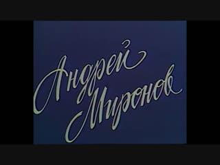 Андрей Миронов 1978
