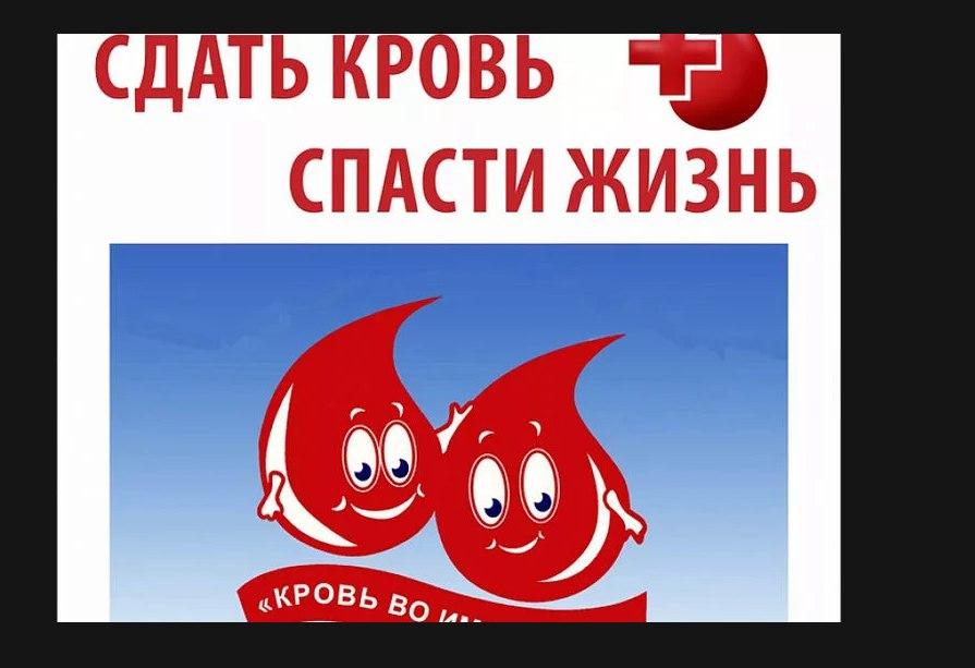 смуглых картинки пропаганда донорства она сумела