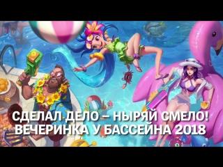 Вечеринка у бассейна 2018 | League of Legends