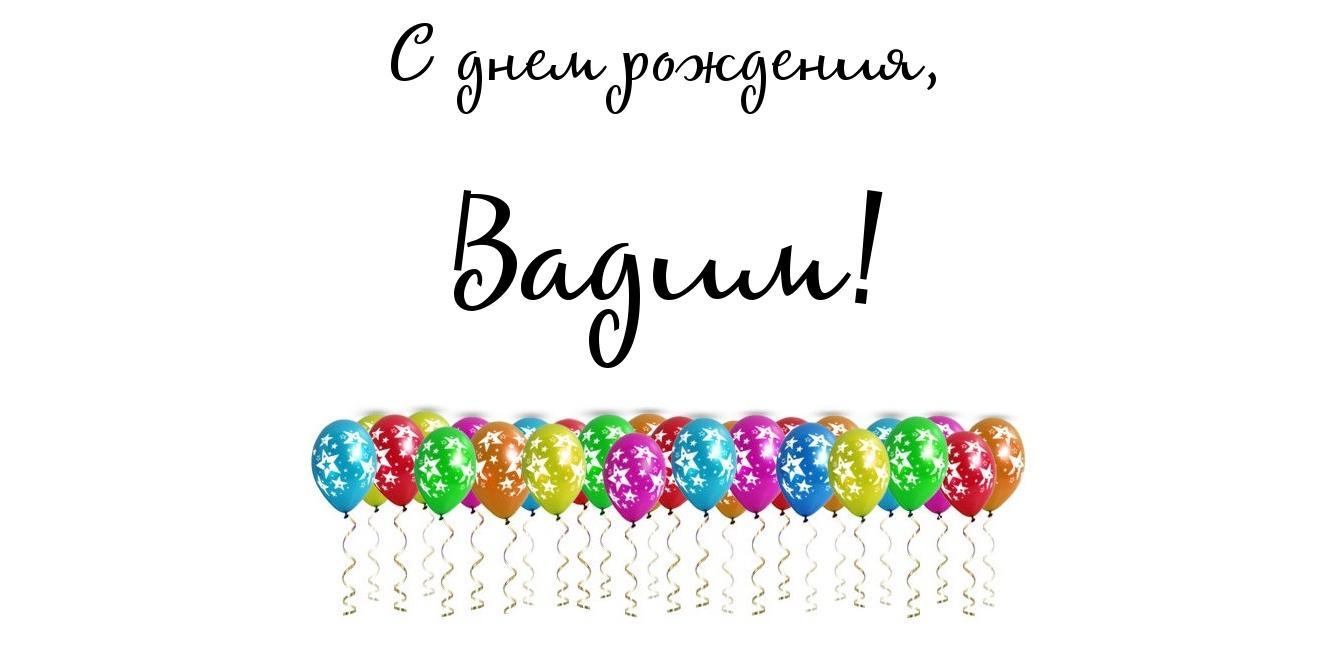 Русские, поздравление с днем рождения вадиму картинки